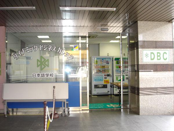 Trường Nhật ngữ D.B.C (Dynamic Business College)