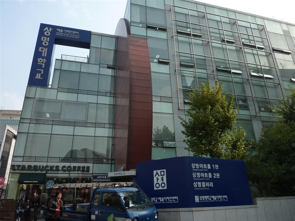 Trường Đại học Sangmyung University -  상명대학교 Hàn Quốc